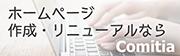 ホームページ作成・リニューアルならComitia
